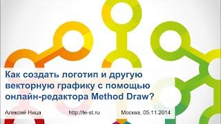 Как создать логотип и другую векторную графику с помощью онлайн-редактора Method Draw