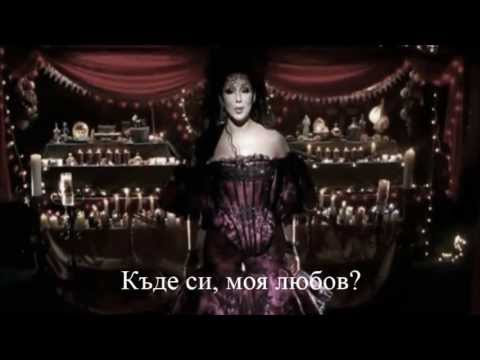 Cher - Dov'e L'Amore (Slow version) - превод/translation