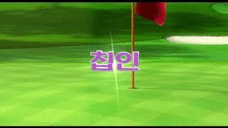 [Wii 스포츠 리조트] 골프 알바트로스 (-3)