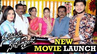 Anupama Arts Nuvendhuku Nachave Sailaja Movie Opening - Bhavani HD Movies