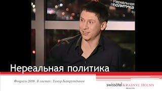 Нереальная политика 17.  В гостях: Тимур Батрутдинов. Февраль 2009.