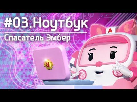 Робокар Поли - Спасатель Эмбер - Ноутбук (3 серия)