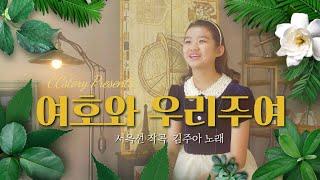 시편8편의 아름다운 가사와 맑은 목소리 '여호와 우리주여'서옥선 작사 김주아 찬양