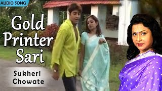 Gold Printer Sari | Sukheri Chowate | Mita Chatterjee | Bengali Hit Songs | Atlantis Music