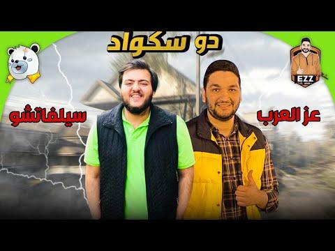 سيلفاتشو و عز العرب دو سكواد ! تخيل ايه ممكن يحصل ؟ 🔥😰 | ببجي موبايل