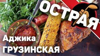 """Аджика грузинская - """"АГОНЬ"""". Очень острая!"""
