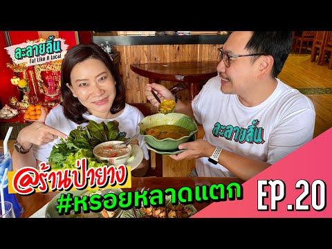 """ละลายลิ้น EP.20 อาหารใต้ฮาเฮ""""ร้านป่ายางหาดใหญ่"""""""