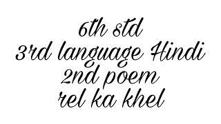 std 7th hindi poem videos, std 7th hindi poem clips