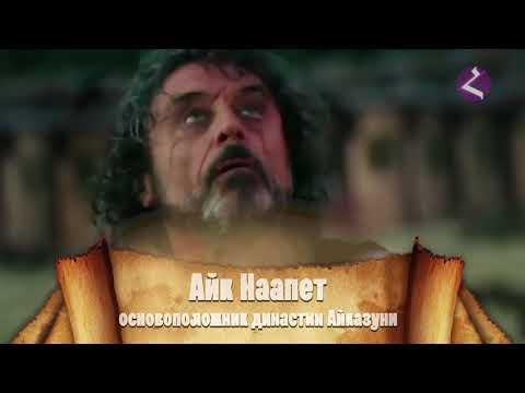 """""""Цари Армении"""" /часть 1/кинокомпания HAYK/"""