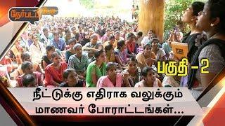 Nerpada Pesu 05-09-2017 Part 2-  Puthiya Thalaimurai tv Show