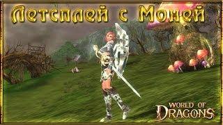 World of Dragons - 1 'Баран'