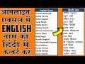 How to convert English Name into Hindi in Excel│एक्सेल के इंग्लिश नाम हिन्दी में कन्वर्ट करे
