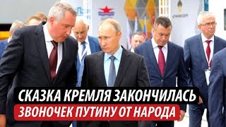Сказка Кремля закончилась. Звоночек Путину от народа