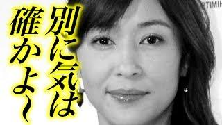 【衝撃映像】女優の水野美紀さんが壊れた? 衝撃的な映像がありますので...