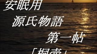 安眠用・源氏物語「第一帖― 桐壺」
