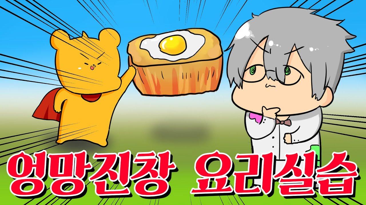 【타키포오】 나동생과 함께 요리실습 하는 포오! -캐릭온 애니