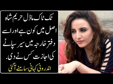 Who is TikTok star Hareem Shah? and How She Entered in Foreign Office?