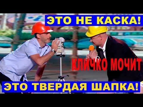 ШОК! Кличко отжигает на строительстве Шулявского моста - мэр Киева порвал зал до слез