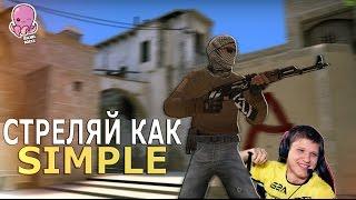 СТРЕЛЯЙ КАК S1MPLE // ОСОБЕННОСТИ СТРЕЛЬБЫ ИЗ AK-47 В CS:GO!