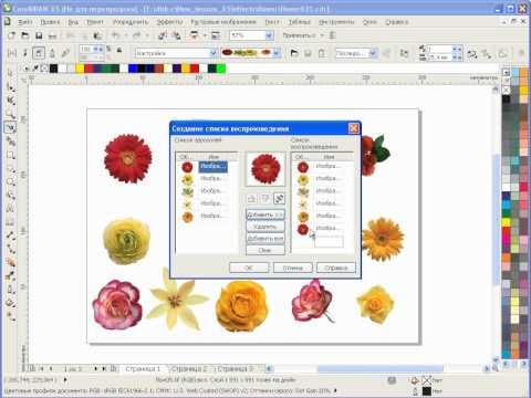 «Календарь» встреч в Outlook® 2010; приглашение - урок