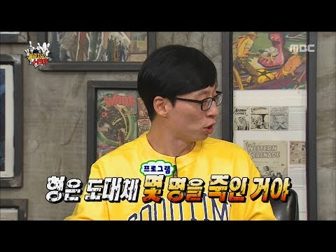 [Infinite Challenge] 무한도전 -Be baffled in one's illogical argument 20170610