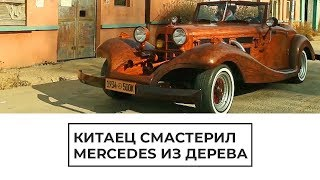 Китаец смастерил Merсedes-Benz 500k из дерева
