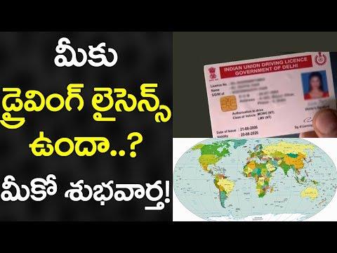 GOOD NEWS To License Holders! | Latest News and Updates | VTube Telugu