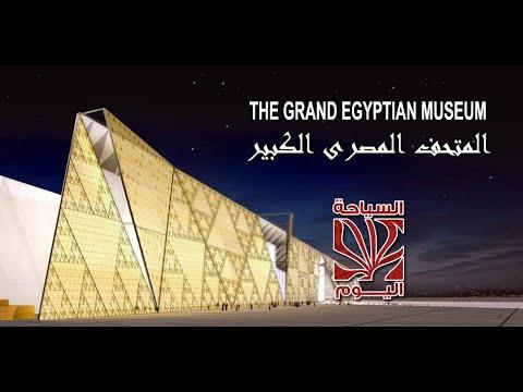 قناة السياحة اليوم - TOURISM TODAY || المتحف المصرى الكبير - THE GRAND EGYPTIAN MUSEUM
