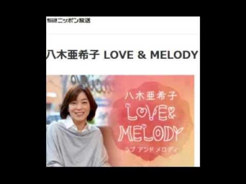 20170204 ラジオのニッポン放送の「八木亜希子 LOVE %26 MELODY」ショート