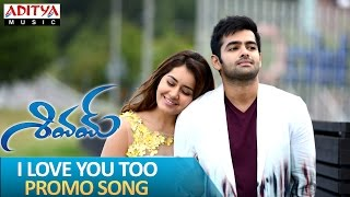 I Love You Too Promo Video Song  - Shivam Movie Songs  - Ram, Rashi Khanna