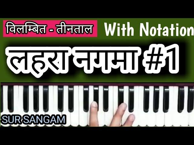 Lesson#70 - 'लहरा'/ 'नगमा'  धुन - Practice || विलम्बित तीन ताल (Harmonium ) || Sur Sangam