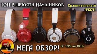 видео Bluetooth наушники