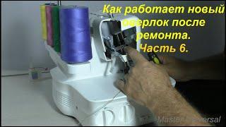 Как работает новый оверлок после ремонта.Ч.6. Видео №613.