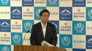 平成28年6月2日北九州市長定例記者会見