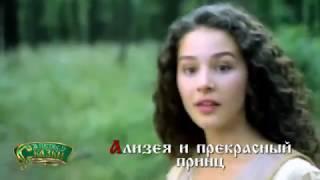 """Промо телеканала """"В гостях у сказки"""" Ализея и прекрасный принц"""