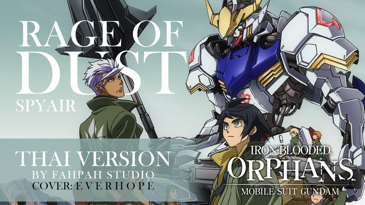 RAGE OF DUST - SPYAIR 【Mobile Suit Gundam Iron Blood Orphans】 (ภาษาไทย - Thai Version)【EverHope】