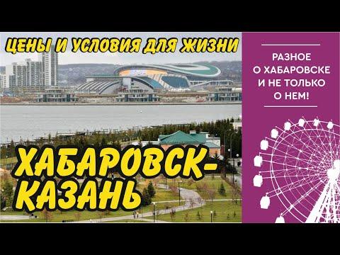 Хабаровск- Казань. Цены на жилье и условия для жизни.