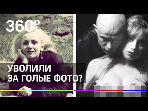 Учительницу уволили за голые фото 20-тилетней давности в Магнитогорске