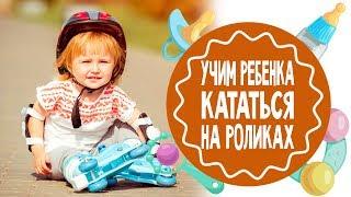 Как научить ребенка кататься на роликах. 2 часть