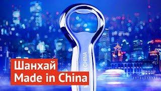 Поддельный Шанхай: как китайцы экономят на всём