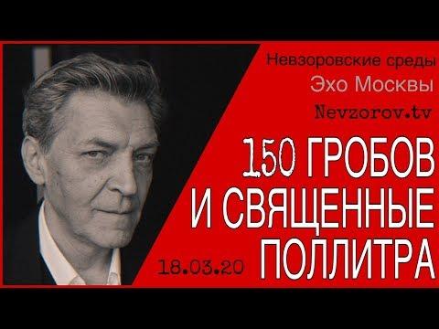 Невзоров в программе Невзоровские среды на Эхо Москвы 18.03.20