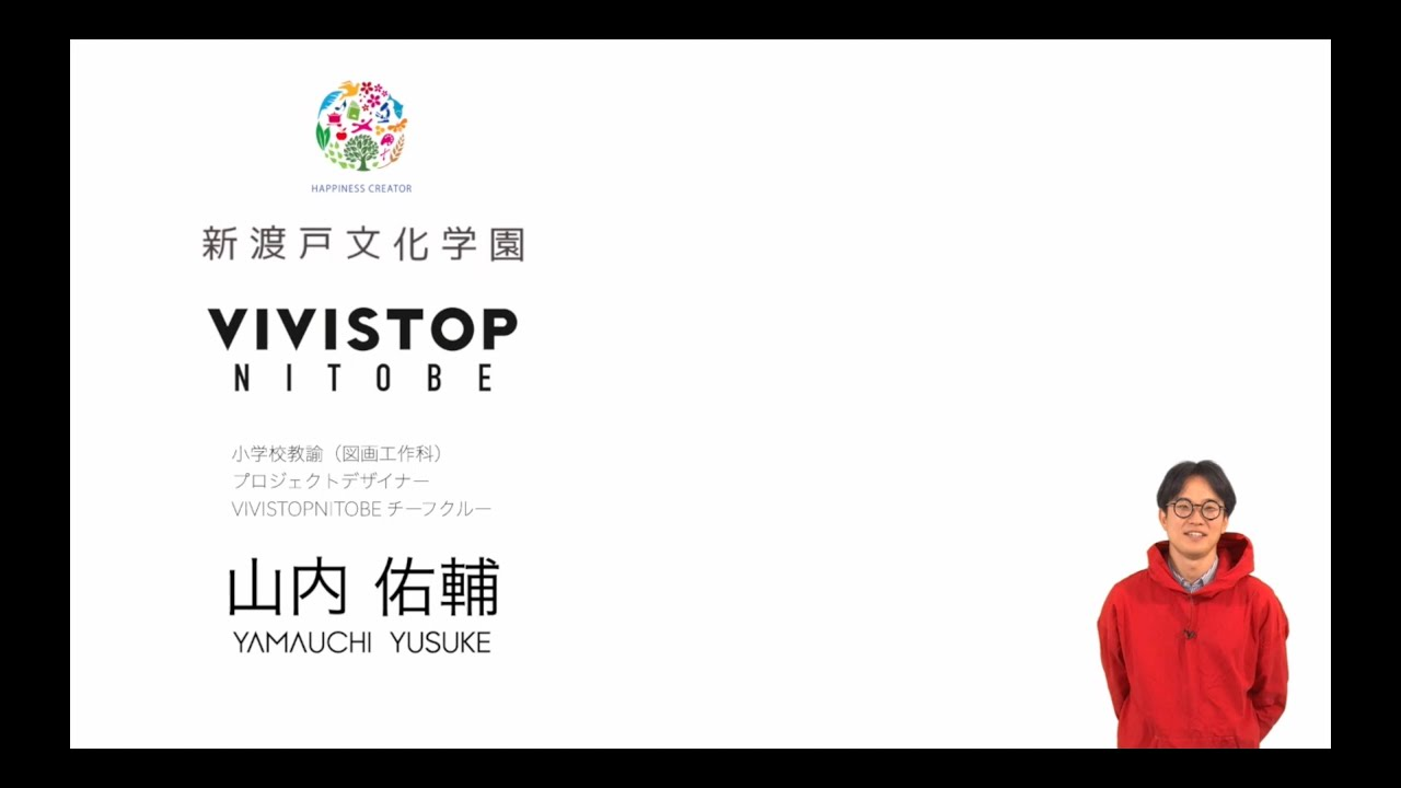 【iTeachers TV Vol.254】山内 佑輔 先生(新渡戸文化学園)前編を公開しました!