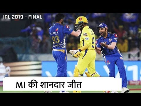 MI Vs CSK FULL HIGHLIGHTS, IPL 2019 FINAL