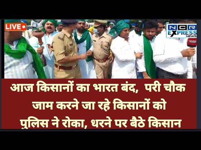 किसानों का Bharatbandh परी चौक जाम करने जा रहे किसानों को पुलिस ने रोका, धरने पर बैठे किसान,देखें।