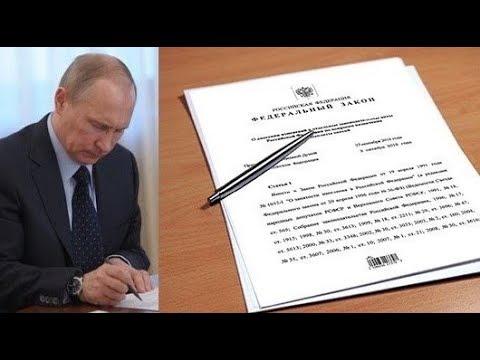 Путин подписал закон о Изменении Пенсионной Системы