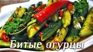Битые китайские огурцы. Рецепт  простого ,острого салата из огурцов.