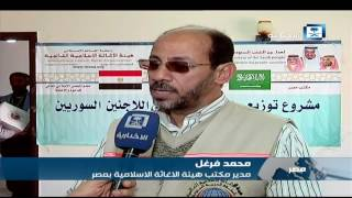 الحملة السعودية توزع مساعدات على 3 آلاف أسرة سورية نازحة في عدة محافظات مصرية