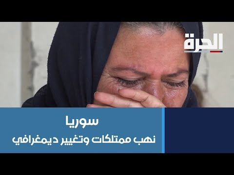 مصادرة ممتلكات النازحين في شمالي سوريا واتهامات لتركيا بتغيير ديمغرافي  - 19:58-2019 / 11 / 10