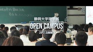 【理学部ダイジェスト編】 静大オープンキャンパスに行こう!平成29年度 夏季 静岡大学理学部オープンキャンパス
