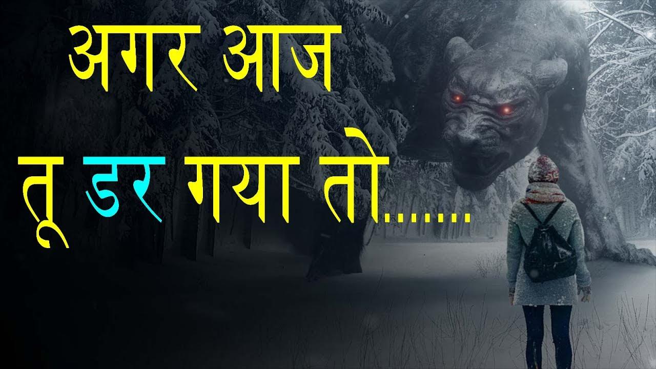 अगर आज तू डर गया तोह | Hindi motivational speech | inspirational lines